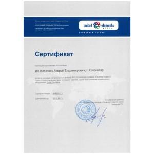 Сертификат СплитСклад