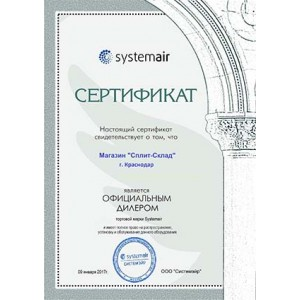 Сертификат дилера neoclima